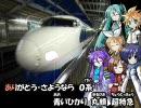 【日本語ボカロ全員】ありがとう・さようなら 0系【新幹線0系電車】