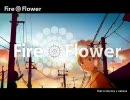 【夜空に】「Fire◎Flowata」歌い終わっ太【大輪を】