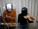 「歌に形はないけれど」をバイオリン×2で