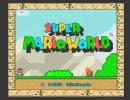 大学生が友人とスーパーマリオワールドをこのご時世に初プレイ実況1