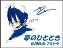【KAITO】 夢のひととき 【オリジナル】