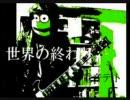 【世界の終わり】歌ってみた【EXEC_RESOLU