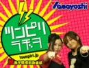 夏子と千和のツンピリラヂヲ(1)