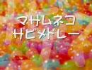 【スピッツ】マサムネコ★サビメドレー【ピッチ上げ】