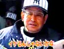 55歳の王ホームラン 阪神対巨人OB戦