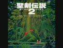 [作業用BGM]聖剣伝説2 サントラ