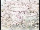 コブクロの「桜」を友達と歌ってみた[Chic