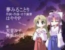 【天音ルナ・神威がくぽ】夢みることり【カバー】修正版