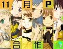 """アイドルマスター 07年11月P一周年記念合作 Project""""Nov.""""Bパート"""