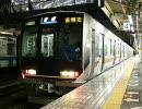 西日本旅客鉄道321系の走行音(静止画