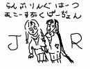 Rumbling Hearts Version JR