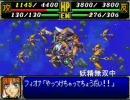 スパロボR -ユニット使い捨てプレイ- Part3 破壊の妖精