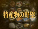 【信長の野望・革新PK】 特産物の野望 第二十六話