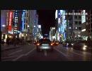 車載動画 夜の東京都心縦断