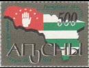 アブハジアの切手