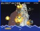 TITANIC GAME DX プレイ動画
