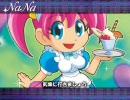 【パワフルアドベンチャー】 ナナBIG 『HAPPY!』 (お好きな方向け)