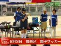 小池百合子のMY BOOM スポーツ サッカー編