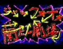 【蘭たん】デビルメイクライ3実況12(再うp)