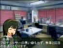 【日記】002 小鳥さん登場(通常日記)2008/11/27【im@s現実記?】