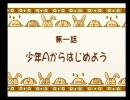 火星物語 第01話 「少年Aからはじめよう」 1/2