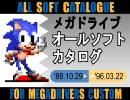 メガドライブ オールソフトカタログ422本 ROMカートリッジ編
