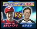 世界のナベアツ vs マリオカートWiiプロデューサー紺野秀樹