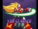 【くたびれた実況】ロックマンX4:Part3(