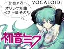 【H.264】初音ミクオリジナル曲ベスト盤その5【無限ループ】