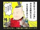 【車載動画】原付で日光街道を走ってみた(その6)粕壁-杉戸-上高野