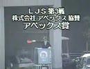 【競馬】 LJS2008 第2ステージ第1戦 アペックス賞