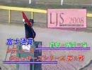 【競馬】 LJS2008 第3ステージ第1戦 富士通賞