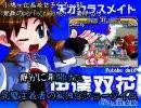 【ニコカラ】無敵のperfect game!(on vocal)