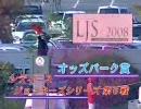 【競馬】 LJS2008 第3ステージ第2戦 オッズパーク賞