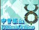 中曽根 in UltimaOnline