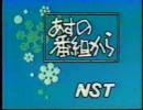 【新潟ローカル】NST「あすの番組から」詰