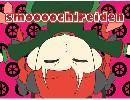 【手書き】smoooochireiden【東方】 thumbnail