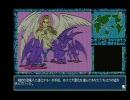 PC-98版 46億年物語を二十年ぶりにプレイ(実況25)