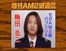 テックサターン97年1月号 増刊AM2研通信