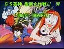 『GHOST SWEEPER』 GS美神 極楽大作戦!! OP