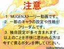 【MUGEN】もこや営業中!第0話【ストーリー】