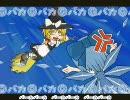 【IOSYS】チルノのパーフェクトさんすう教室【1Mbps】