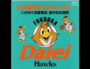 '90福岡ダイエーホークス選手別応援歌