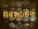 【信長の野望・革新PK】 特産物の野望 番外