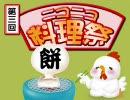 【無事】第三回ニコニコ料理祭【終了】
