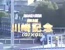 【競馬】[2004年02月04日]川崎記念(GI)