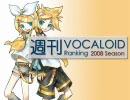 週刊VOCALOIDランキング #63