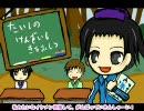 【チルノ替え歌】聖徳太子のパーフェクトゥけんずいし教室【手描きMAD】