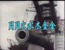 軍歌-月月火水木金金