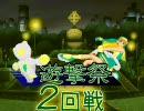 【MUGEN】遊撃祭~黒鰤杯 07